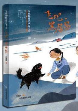 飞吧,黑居易(刘耀辉诗意成长书系)被收入《儿童文学》《少年文学》等杂志的最优短篇小说