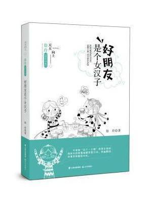 天天向上·徐玲成长书系 好朋友是个女汉子
