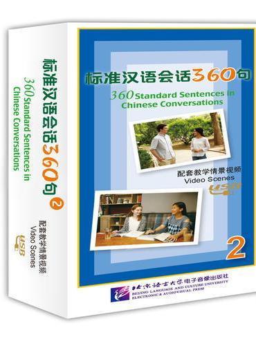 标准汉语会话360句 配套教学情景视频2(含1U盘)