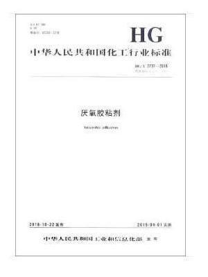 中国化工行业标准--厌氧胶粘剂