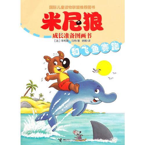 米尼狼成长准备图画书·和飞鱼赛跑