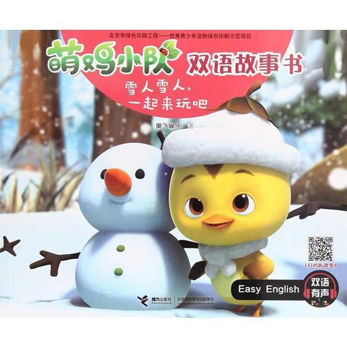 萌鸡小队双语故事书·雪人雪人,一起来玩吧