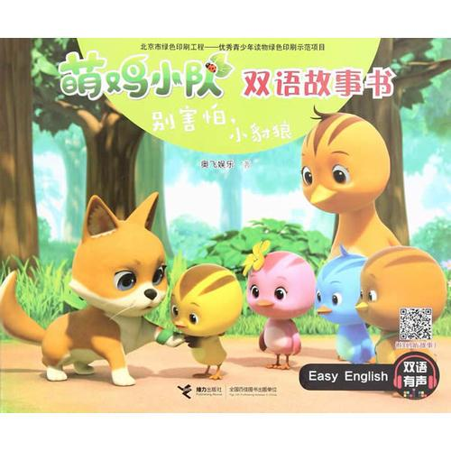 萌鸡小队双语故事书·别害怕,小豺狼