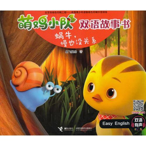 萌鸡小队双语故事书·蜗牛,慢也没关系
