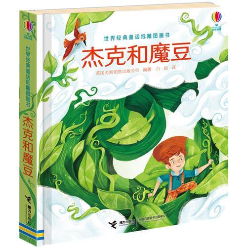 尤斯伯恩世界经典童话纸雕图画书:杰克和魔豆
