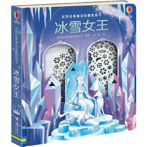 尤斯伯恩世界经典童话纸雕图画书:冰雪女王