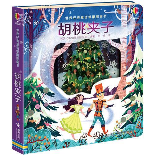 尤斯伯恩世界经典童话纸雕图画书:胡桃夹子