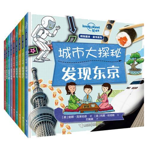城市大探秘(全9册)(孤独星球童书系列)
