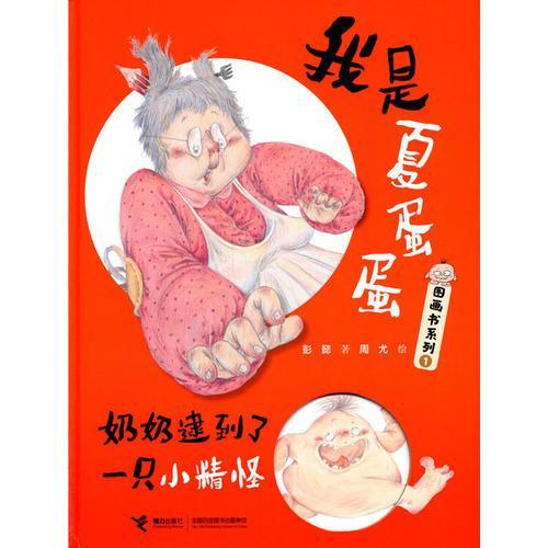 彭懿图画书系列:奶奶逮到了一只小精怪