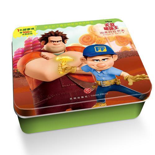 迪士尼卡通全明星铁盒拼图书:无敌破坏王·出走的拉尔夫