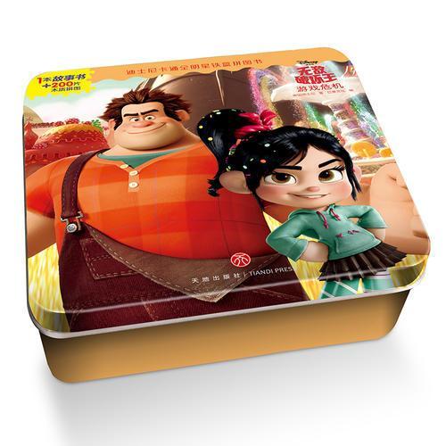 迪士尼卡通全明星铁盒拼图书:无敌破坏王·游戏危机