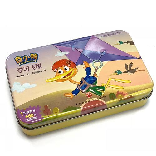 豆小鸭·学习飞翔 卡通全明星铁盒拼图
