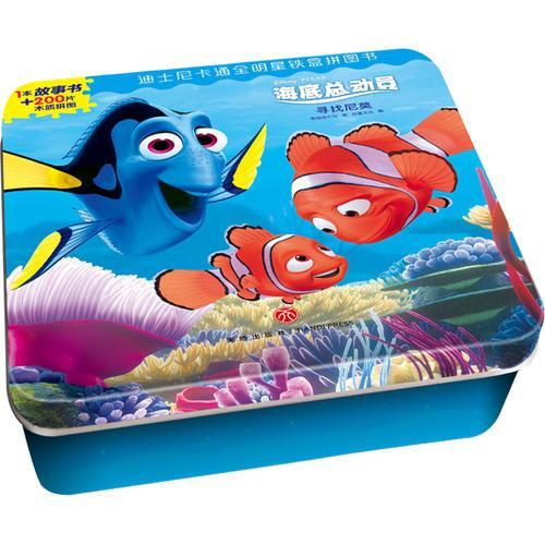 迪士尼卡通全明星铁盒拼图书——海底总动员·寻找尼莫
