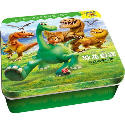 迪士尼卡通全明星铁盒拼图书——恐龙当家·寻找回家的路