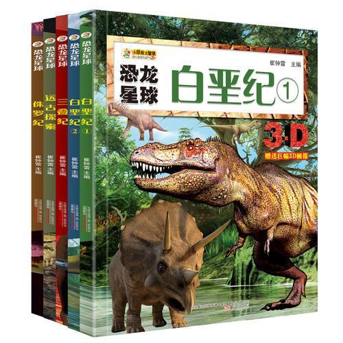 16开3D恐龙星球(3180182W00)5本.三叠纪.侏罗纪.白垩纪1.白垩纪2.远古探索