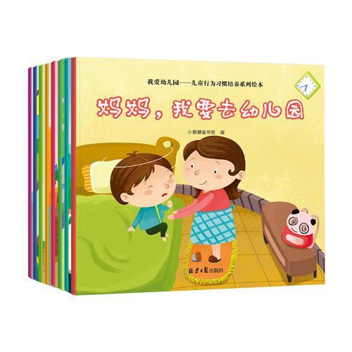 我爱幼儿园:儿童行为习惯培养系列绘本 全8册 塑封