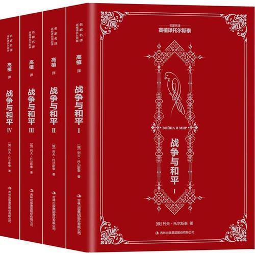 战争与和平 (套装共4 册)