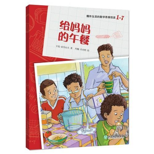 爆炸生活的数学思维悦读 1-7 给妈妈的午餐