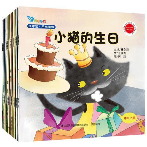 悦中读 早期阅读 小猫的生日(共12册)