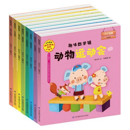 趣味数学镇系列(共8册)