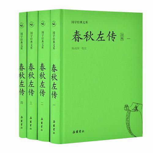 国学经典文库:春秋左传(套装共4册)