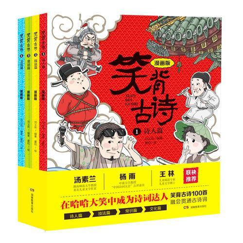 笑背古诗系列(4册套装)