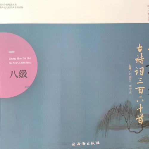 中华最美古诗词360首(八级)