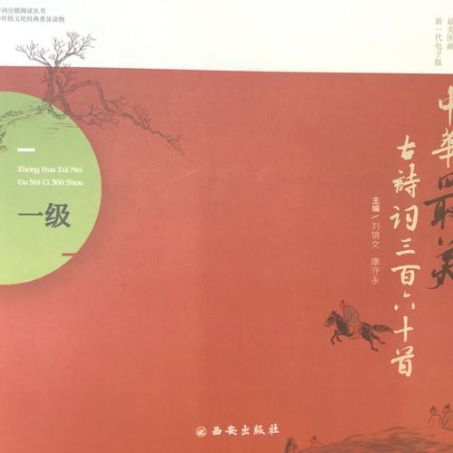 中华最美古诗词360首(一级)