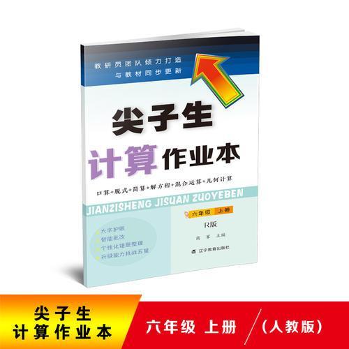 尖子生计算作业本.六年级.上册(人教版)(R版)