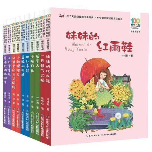 百年百部中国儿童文学经典书系·精选注音书(套装10册)