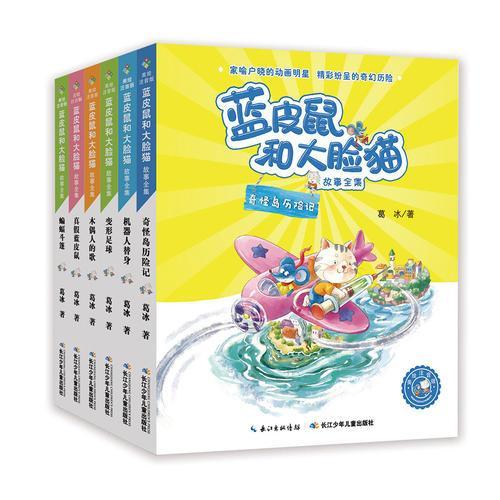蓝皮鼠和大脸猫故事全集 (美绘注音版套装6册)