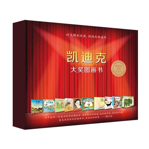 凯迪克大奖图画书系列 共10册