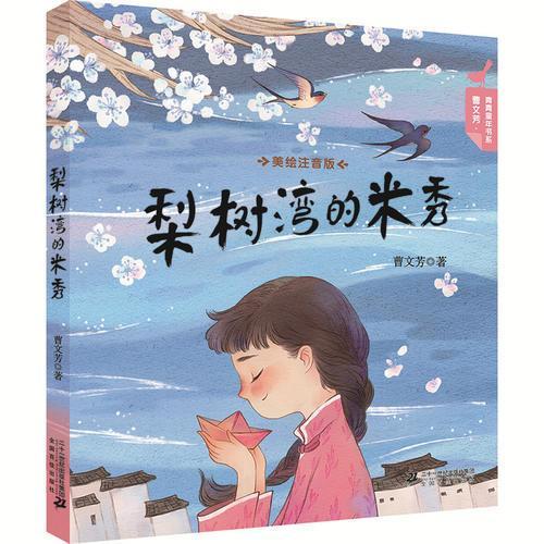 曹文芳 青青童年书系 梨树湾的米秀(美绘注音版)