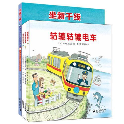 开车出发系列 去旅行专辑 第三辑(共4册)