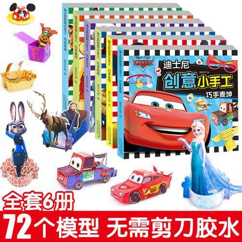迪士尼创意小手工系列套装(全6册)