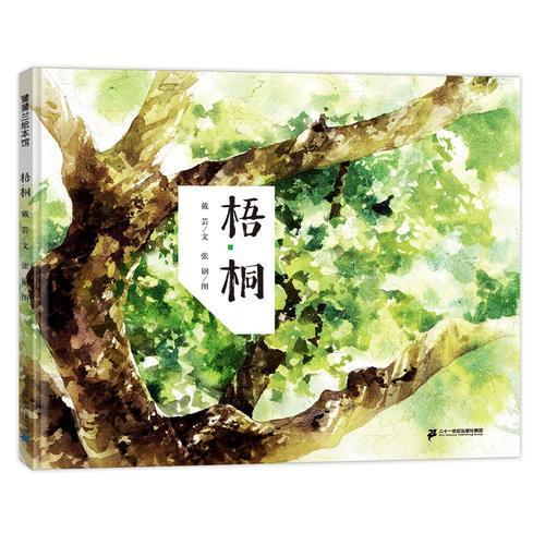 梧桐(保一棵树,护一座城,忆一些人)
