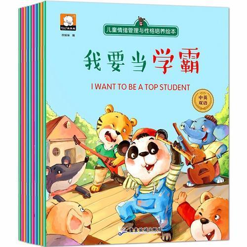 新版 中英双语儿童情绪管理与性格培养 塑封全10册 我要当学霸系列