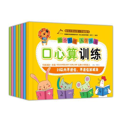幼小衔接入学准备 口算心算练习 共8册
