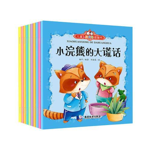 儿童人际交往图画书 共10册