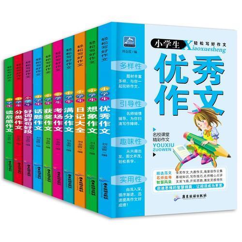 3-6年级小学生轻松写好作文(共10册)