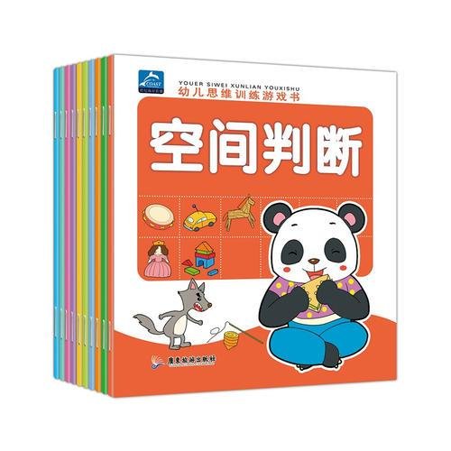 幼儿思维训练游戏书 共10册