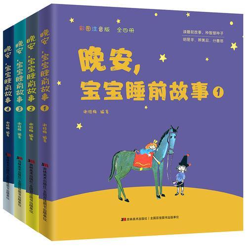 晚安,宝宝睡前故事:彩图注音版(全四册)