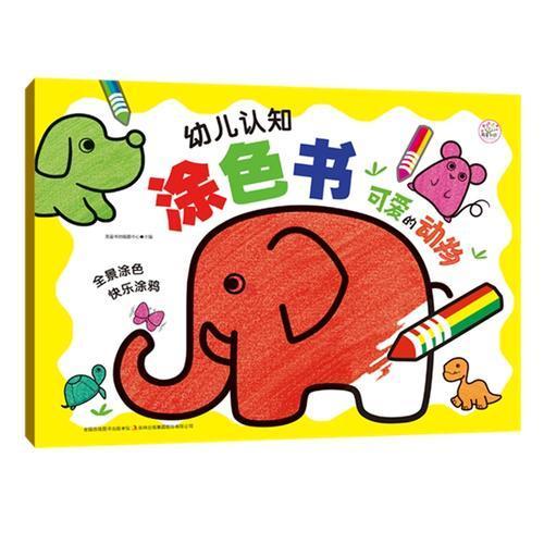幼儿认知涂色书  可爱的动物