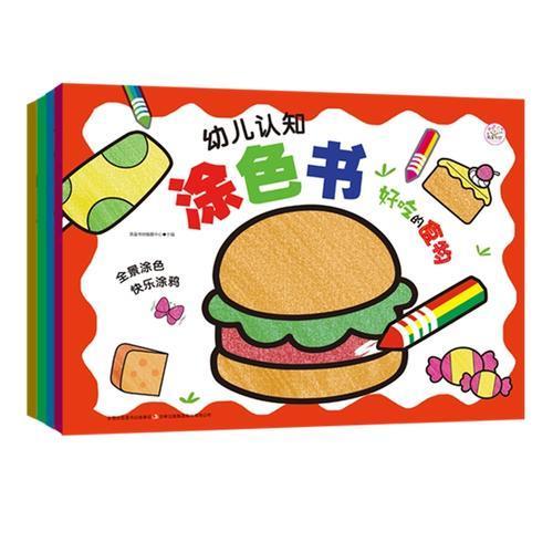 幼儿认知涂色书  好吃的食物