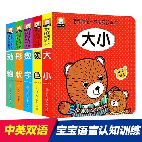 宝宝的第一本洞洞认知书 共5册 塑封(大小+颜色+数字+形状+动物)