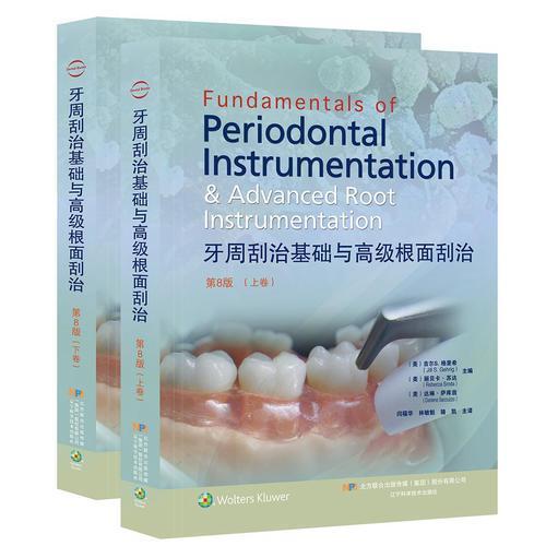 牙周刮治基础与高级根面刮治 第8版