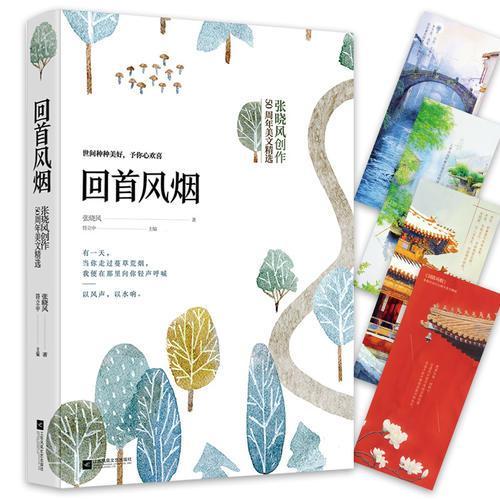 回首风烟:张晓风创作50周年美文精选