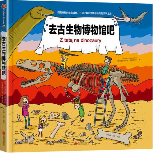 去古生物博物馆吧:回到神秘的史前时代,开启了解古生物与恐龙的惊叹之旅