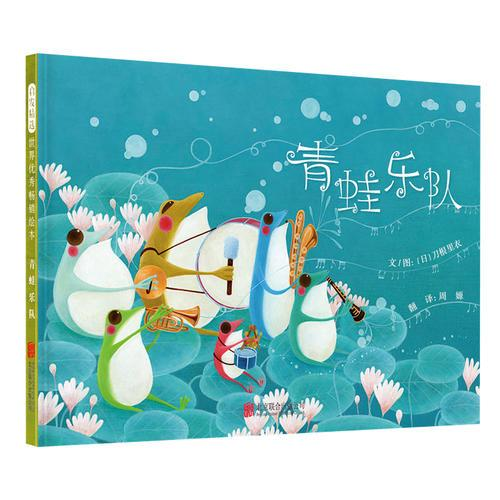 青蛙乐队——这是一本像彩虹一样美丽的绘本,适合亲子共读的诗意绘本!
