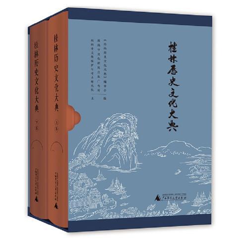 桂林历史文化大典(上、下卷)
